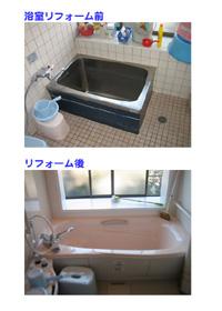 お風呂リフォーム例1