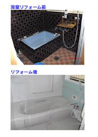 お風呂リフォーム例2