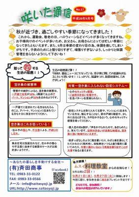 No.17(H28.9月号)表