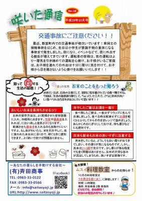 No.18(H28.10月号)表