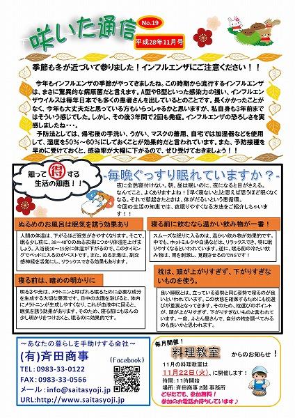 No.19(H28.11月号)表