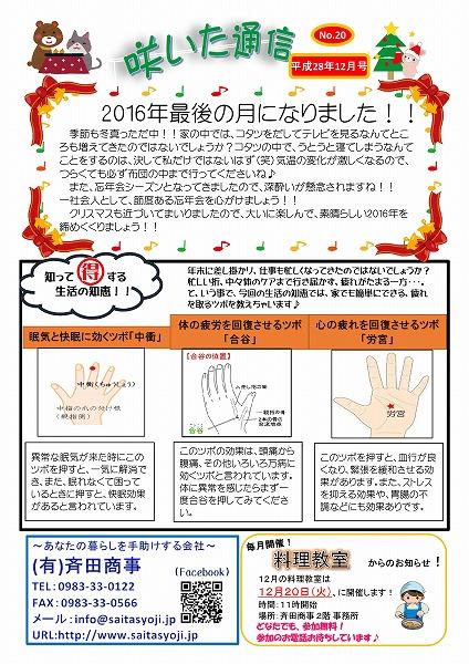 No.20(H28.12月号)表