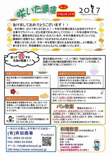 No.21(H29.1月号)表