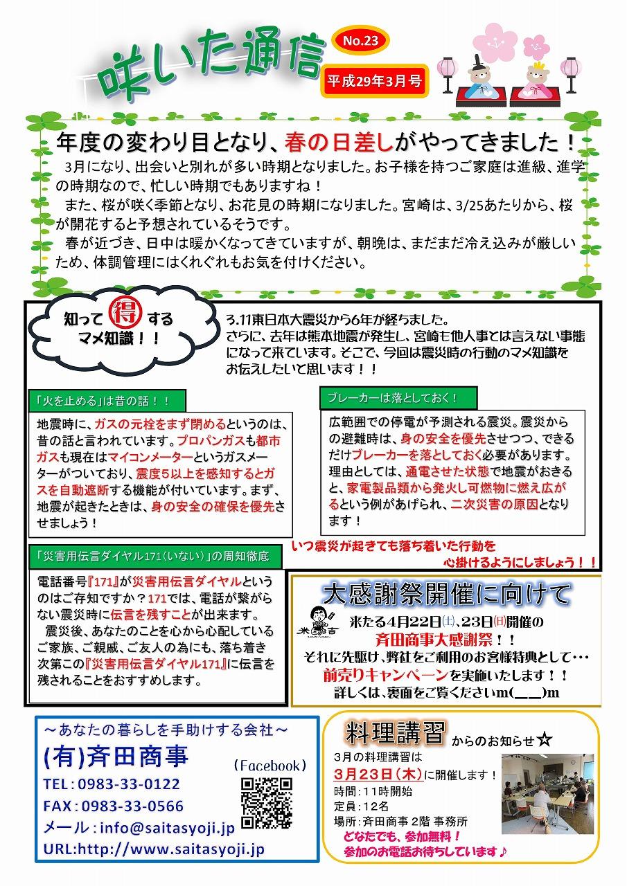 No.23(H29.3月号)表